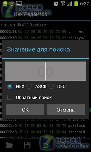 hexeditor十六进制编辑器