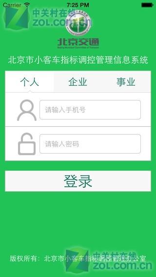 北京汽车指标 1.