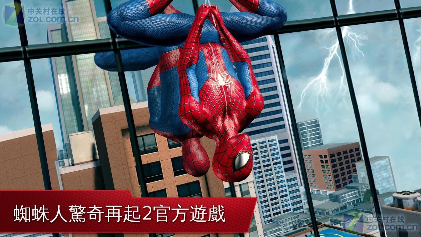 無敵:超凡蜘蛛俠2破解版下載