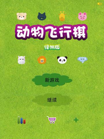 iphone首页 iphone游戏 棋牌游戏 动物飞行棋 应用截图  上一页 下一