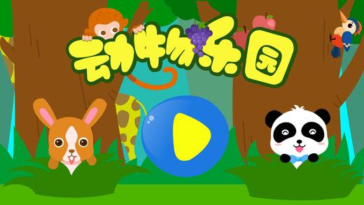 【图】动物乐园 9.0.20截图大全 第1张 -zol手机软件