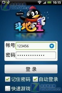 手机QQ斗地主免费下载 ZOL中关村在线手游频道