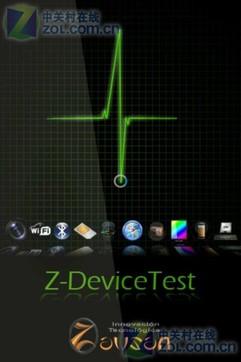 手机硬件检测