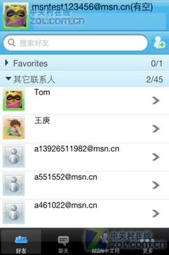 手机MSN