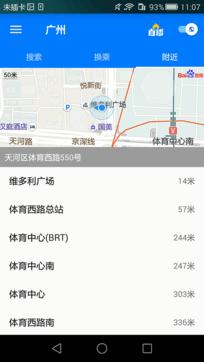 8684公交手机客户端