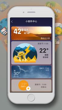 琥珀天气:EZ Weather