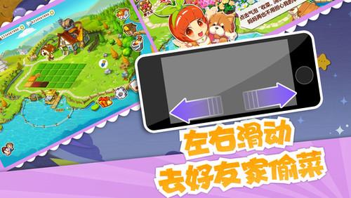 手机QQ农场