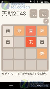 2048游戏