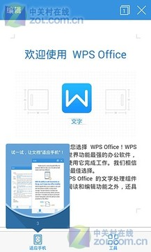 金山WPS Office手机版