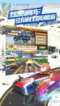 熊出没之3D赛车