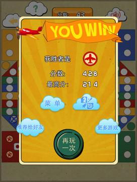 中国飞行棋HD