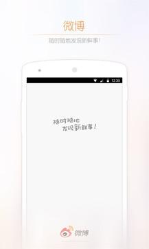 新浪微博手机版免费下载