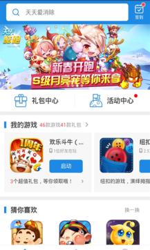 手机QQ游戏
