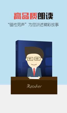 爱读掌阅iReader