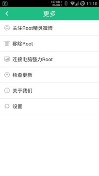 ROOT精灵