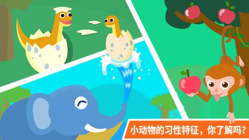 拨开不同的树叶会有不同的动物出来,迅速记下,然后将动物与其英文名字对应起来会完成学习和游戏。 动物乐园,可要考验你的记忆力和英语水平哦!看看能不能在最短的时间内,把小动物和它们的英文代号对应起来。 动物乐园 9.15升级内容: 全新环境,海量动物,更贴近现实,更适合2+宝宝; 加入养成元素,由宝宝亲自喂养动物,体验动物成长的乐趣; 各具特色的食物和道具,融合了动物的习性,在玩耍中了解更多的动物知识。 动物乐园 9.