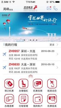 深圳航空客户端